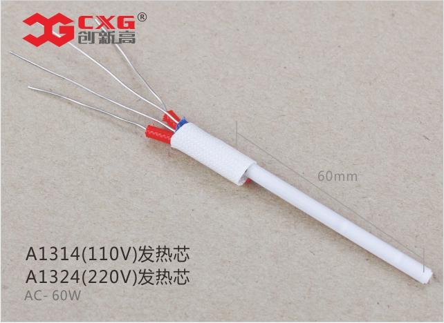 CXG A1324 发热芯