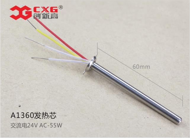 CXG A1360 发热芯