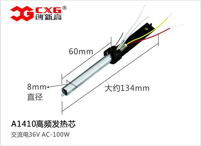 CXG A1410 高频发热芯