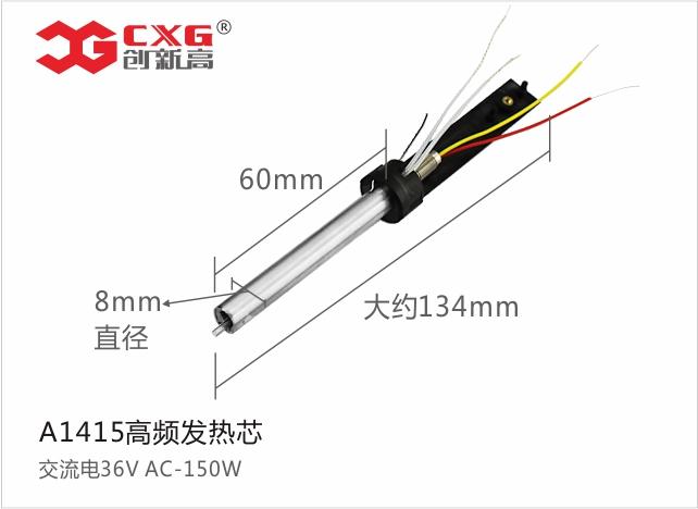 CXG A1415 高频发热芯