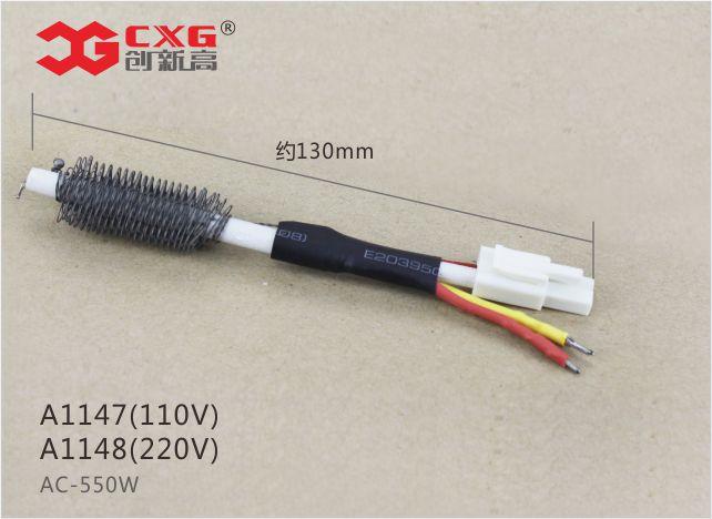CXG A1147 (110V) / A1148 (220V) 发热芯