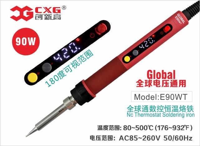 CXG E90WT 全球通数控恒温烙铁