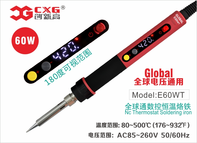 CXG E60WT 全球通数控恒温烙铁